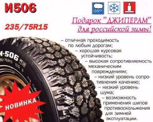 Продам шины медведь я-555 235/75r15